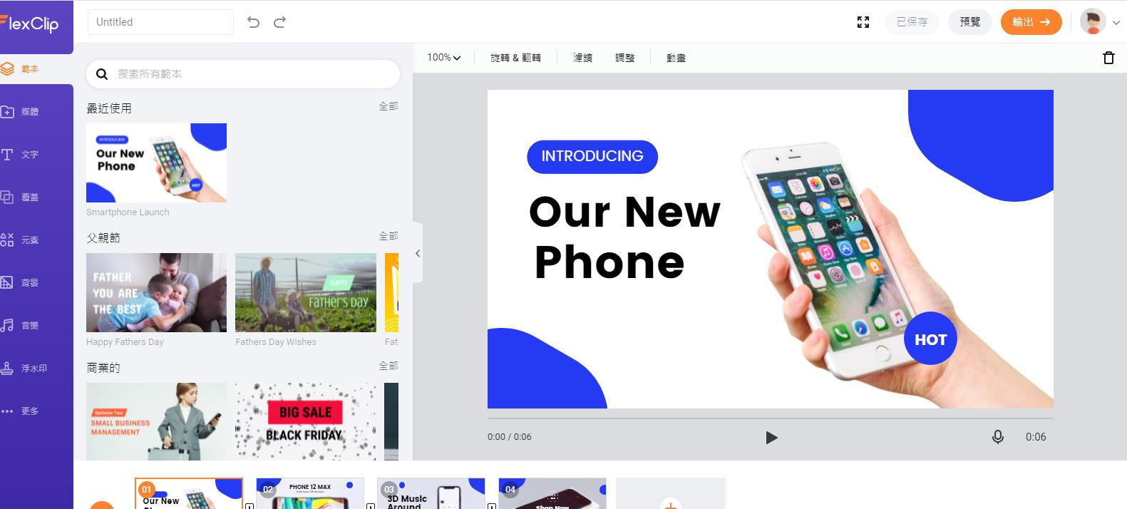Flexclip 中文